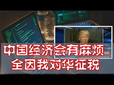 """川普:中国经济因我陷困境 中央经济工作会议继续六个稳应对""""大萧条""""?"""