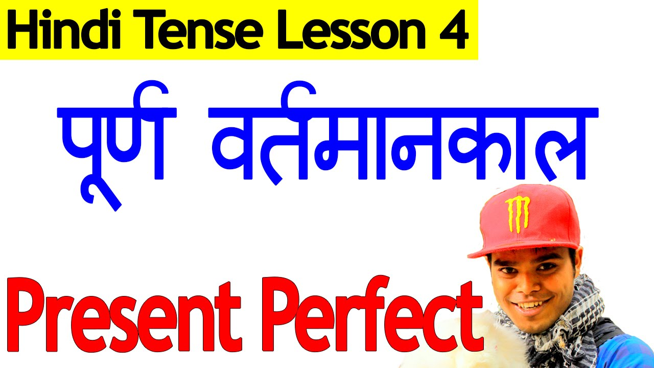 Simple Present Tense Exercises Hindi To English - past ...
