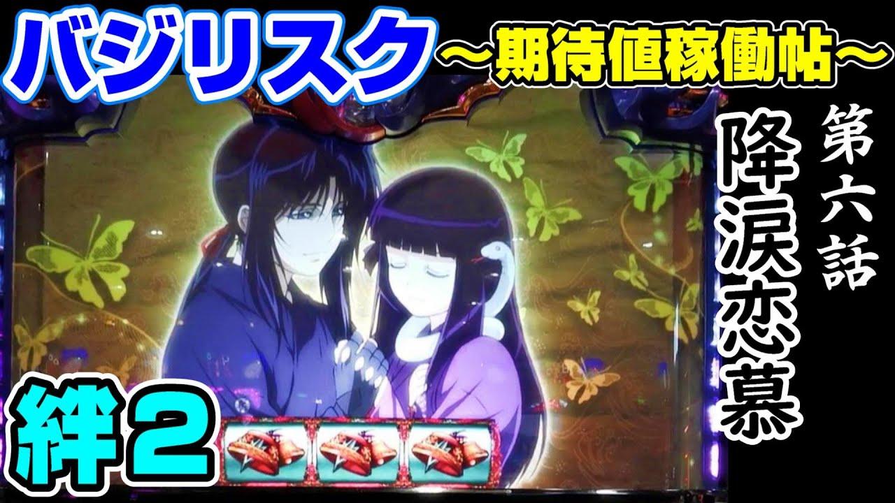 バジリスク絆2の天井期待値(スルー回数別 ...