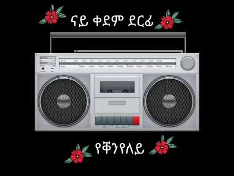 Old Eritrean music by Luel Fsshaye