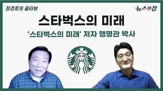 [정경호 대표의 줌터뷰] '스타벅스의 미래' 저자 맹명…