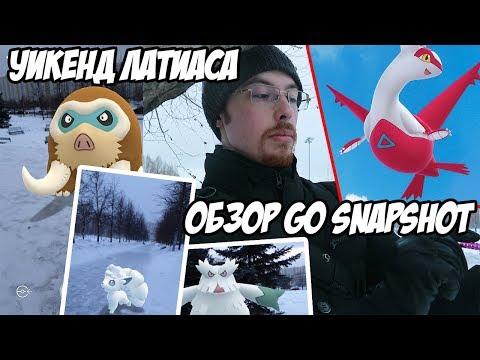 [Pokemon GO] Латиас возвращается в выходные. Обзор нового режима Go Snapshot thumbnail