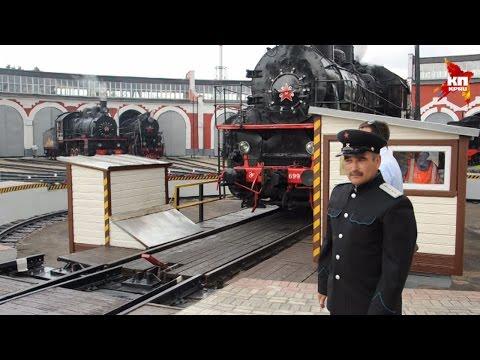 В московском паровозном депо открылся уникальный музей