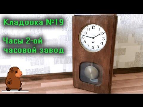 Часы 2 ой Московский часовой завод.  Кладовка.  Выпуск №19