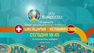 Санкт Петербург примет последний матч Евро 2020 четвертьфинал Швейцария Испания