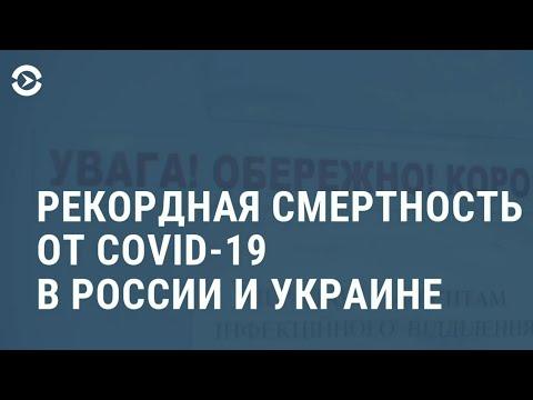 Рекордная смертность от COVID-19 | НОВОСТИ | 21.10.20