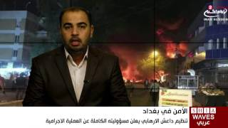 57 شهيداً و80 جريحاً حصيلة تفجير الكرادة وداعش الاجرامي يتبنى العملية 3/7/2016