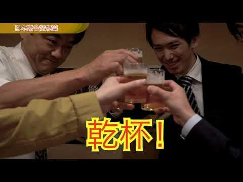 「日本宴會常規篇」:吉田社長介紹「日本應酬宴會的秘訣」!