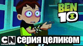Бен 10 | Пришельцы из прошлого (серия целиком) | Cartoon Network