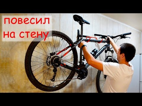 Повесил велосипед на стену. Кронштейн с Алиэкспресс