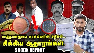 Exclusive Evidence -'சாத்தான்'குள காக்கிகளின் கொலைப் பட்டியல்? Custodial Death  Elangovan Explains