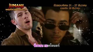Jumanji Music Video โดย Nick Jonas & Jack Black (พร้อมเนื้อเพลงไทย)