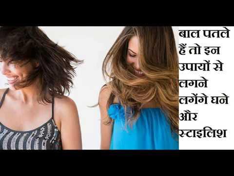 Thin hair treatment home remedies . ||  इन उपायों से लगने लगेंगे घने