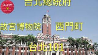 台北開心自遊行DAY-1:凱撒大飯店, 淡水老街