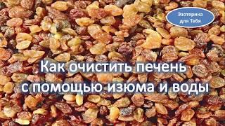 Как очистить печень с помощью изюма и воды