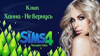Ханна Не вернусь Премьера клипа 2018 The Sims 4