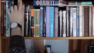 Вопросы и Ответы о Книгах(Если вам интересны мои ответы на какие-то книжные «часто задаваемые вопросы» - то это видео для вас :) Вопро..., 2017-01-31T09:18:51.000Z)