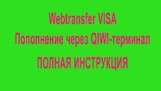 Вебтрансфер пополнение Webtransfer VISA(Вебтрансфер пополнение Webtransfer VISA В этом видео подробная инструкция как пополнить карту Webtransfer VISA через..., 2016-03-30T06:55:37.000Z)