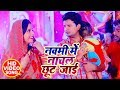 #ritesh Pandey & Antra Singh नवमी में नाचल छूट जाइ mp3 song Thumb