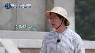 문화유산 코리아- 백제 금마저 ③ 미륵사지 석탑