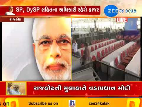 PM modi will gives many gifts to people of Rajkot today | Zee24Kalak