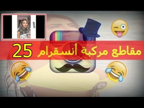 Instagram funny | part 25 | أفضل لقطات مضحكة 2016