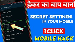 Android Mobile Secret Settings You Should Try Hidden Secret Powerful Tricks And Settings