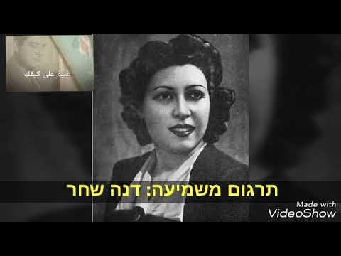 סלימה מוראד מתורגם - אלהג'ר מו עאדה ע'ריבה Salima Murad