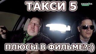 """Такси 5 - Плюсы в фильме?;) Киноблог от """"Что за кино?"""""""