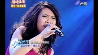 20110115 超級偶像 12.艾怡良:堅固柔情