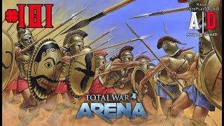 Total War: Arena ❤ Тотал Вар Арена ❤#101 Мильтиад и Гоплиты (Копейщики).Обучение,тактика и стратегия