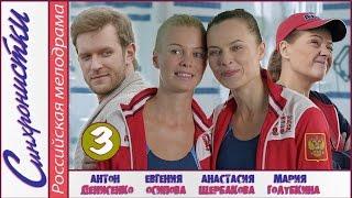Синхронистки (2016). 3 серия. Мелодрама, лирическая комедия, новинка.