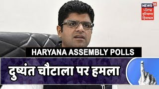Breaking News, VIDEO: वोटिंग के दौरान JJP नेता Dushyant Chautala पर हमला,छावनी में बदला डूमरखां गांव