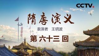 《名段欣赏》 20191025 名家书场 评书《隋唐演义》(第六十三回)| CCTV戏曲