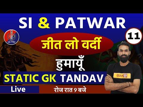 Rajasthan Police SI Bharti 2021 || STATIC GK Ka Tandav || By Sachin Sir || Class - 11