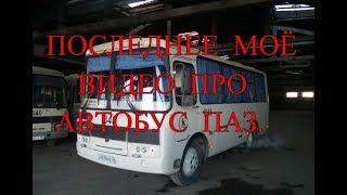 Последнее  моё видео про автобус ПАЗ.