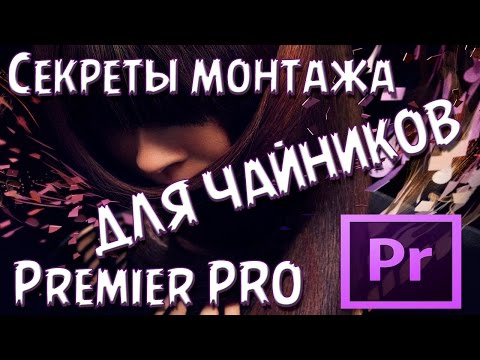 Adobe Premiere Pro CC Монтаж Для Начинающих.  Экспресс Урок 1