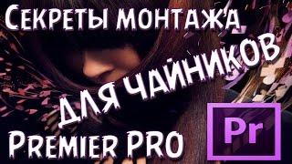 Adobe Premiere Pro CC Монтаж Для Начинающих.  Экспресс Урок 1(Урок по Adobe Premiere Pro CC 8.0 для новичков (чайников). Постарался объяснить все на пальцах об инструментах для нача..., 2014-12-23T13:21:29.000Z)