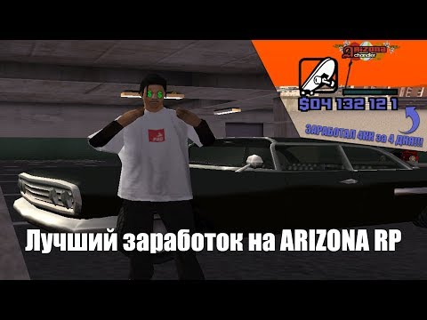 Как быстро заработать денег на Arizona RP? Лучший заработок на ARIZONA RP!!!