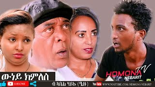 HDMONA - ውነይ ክምለስ ብ ኣቤል ሃይለ Wuney Kimles by Abiel Haile - New Eritrean Comedy 2019