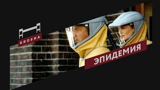 Эпидемия / Outbreak (1995) - Трейлер к фильму