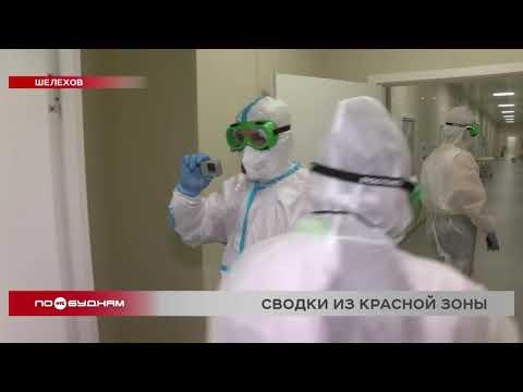 Военные медики из Санкт-Петербурга лечат больных коронавирусом в медцентрах Иркутской области