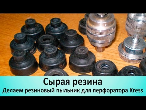 Сырая резина из Бердянска. Посылка от подписчика