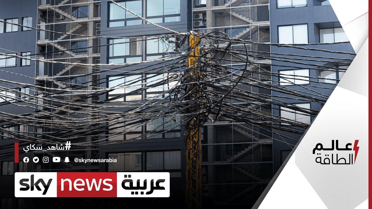 لبنان يغرق في الظلام  وتركيا تتخلى عن بيروت | #عالم_الطاقة  - نشر قبل 4 ساعة
