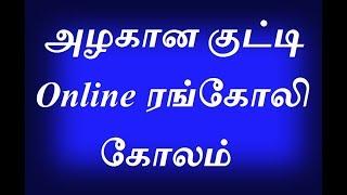 அழகான குட்டி Online ரங்கோலி கோலம்