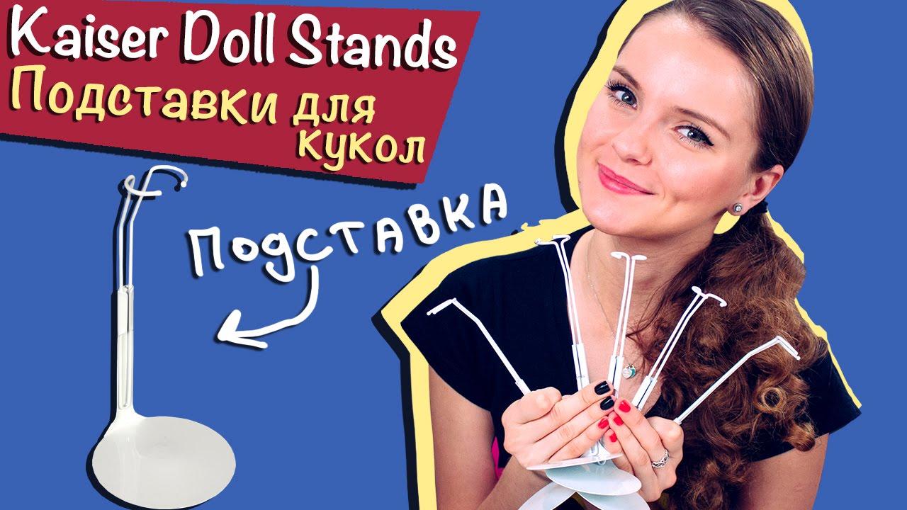 Как сделать подставку для кукол монстер хай своими руками