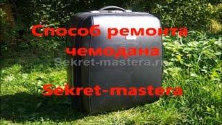 Ремонт выдвижной ручки чемодана своими руками / Простой ремонт / Sekretmastera