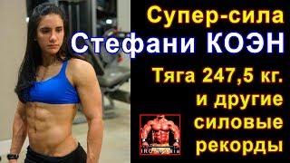 Супер-сила Стефани Коэн. Тяга 247,5 кг. и другие силовые рекорды