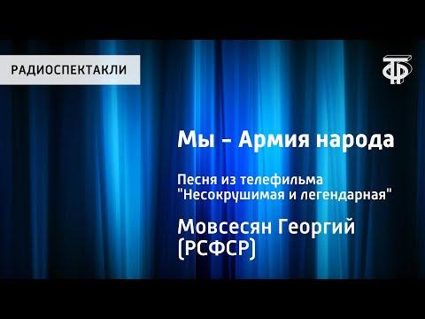 """Мы - Армия народа. Песня из телефильма """"Несокрушимая и легендарная"""". 1985 г."""
