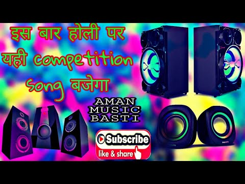 Dj Raj Kamal BaSti Holi Competition Song 2019 √√ Only Vibration And Bass